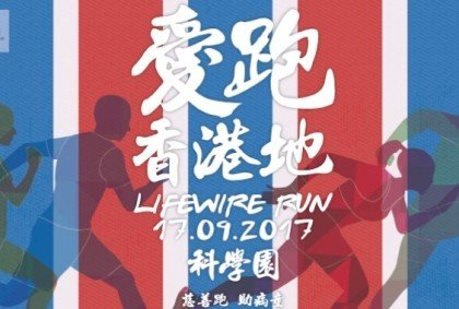 Love Running for Hong Kong? Action it!