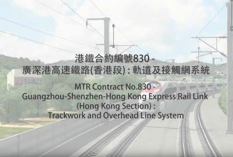 "Technical video of ""MTR Contract No.830 - Guangzhou-Shenzhen-Hong Kong Express Rail Link (Hong Kong Section): Trackwork and Overhead Line System"""